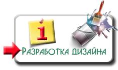 web-дизайн, разработка сайта